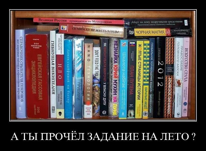 демотиваторы про библиотек