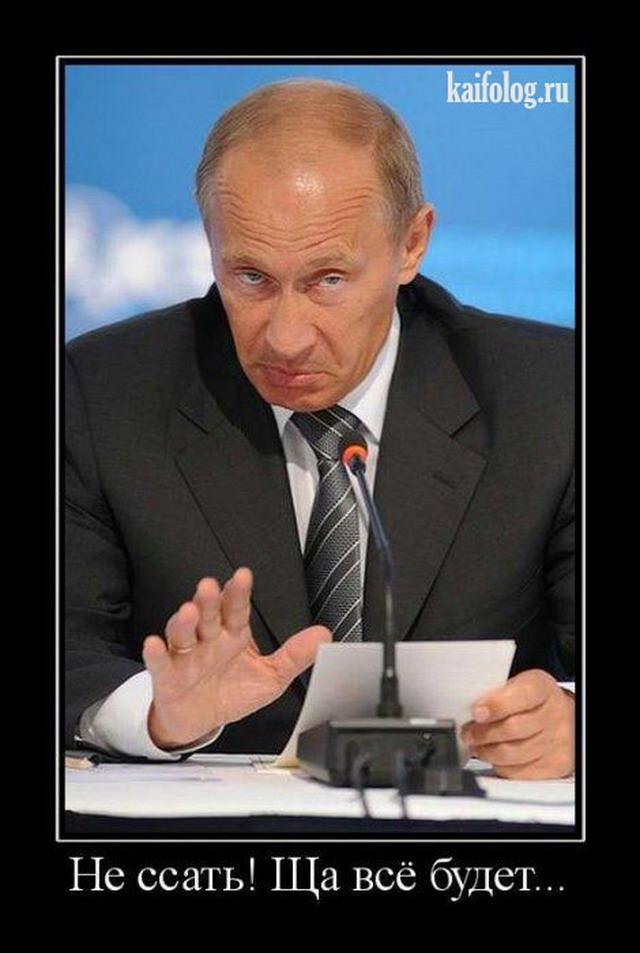 Чисто русские демотиваторы-32 (45 фото)