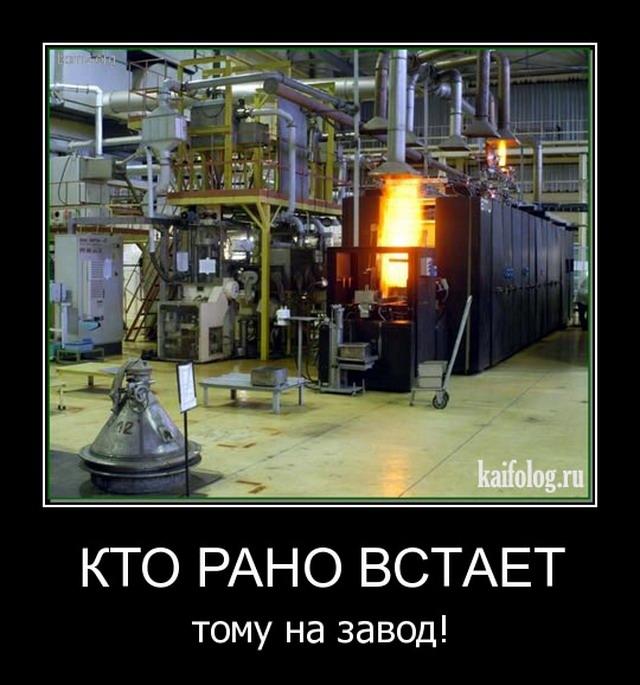 боб демотиваторы работа на заводе октября наши