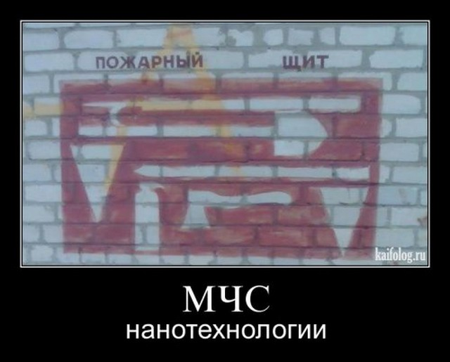 Чисто русские демотиваторы-30 (50 фото)