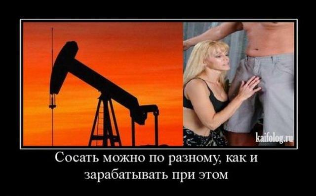 Чисто русские демотиваторы-31 (45 фото)