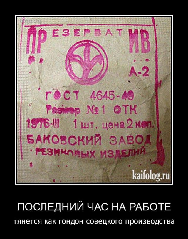 Чисто русские демотиваторы-35 (50 фото)