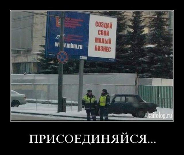 Чисто русские демотиваторы (45 фото)