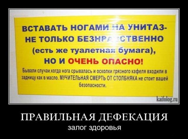 Чисто русские демотиваторы-34 (50 фото)