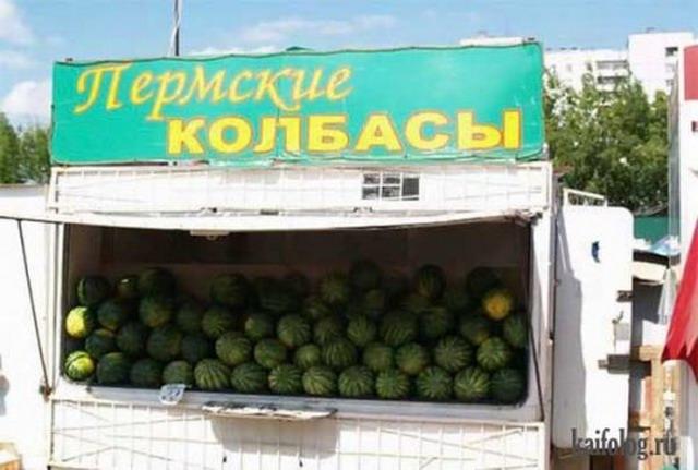 Вкусно жрать по-русски-2 (40 фото)