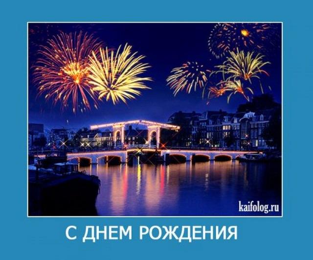 Поздравление с Днем Рождения Svetlay (8 фото)