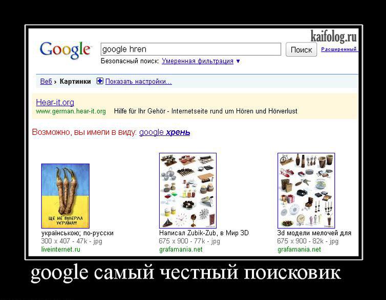 Демотиватор на поисковики