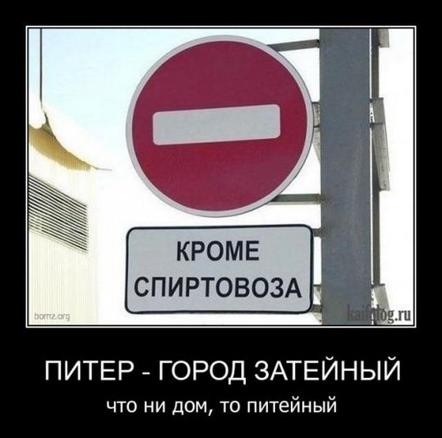 Чисто русские демотиваторы-36 (50 фото)