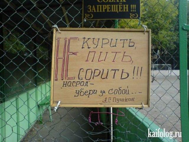 Запреты и предупреждения по-русски (50 фото)