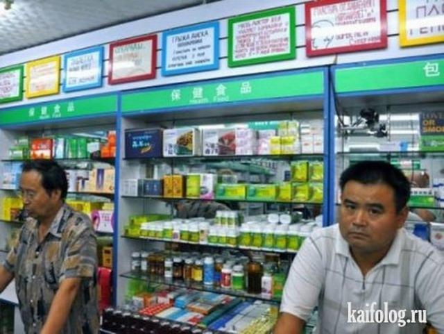 Веселая пекинская аптека (15 фото)