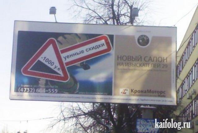 Рекламные маразмы по-русски (40 фото + 2 видео)