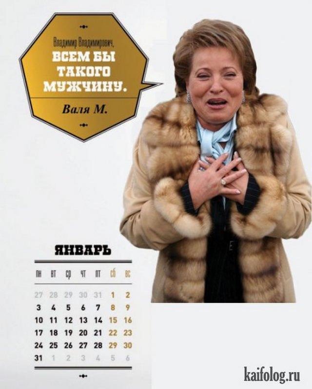 Позитив на пятницу. Календарь для Путина (12 фото)