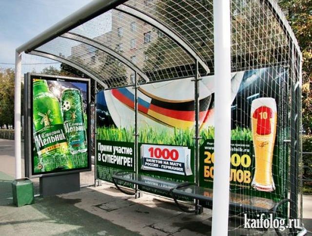 Креативная наружная и печатная реклама (35 фото)