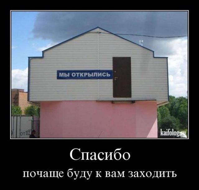 Чисто русские демотиваторы-38 (55 фото)
