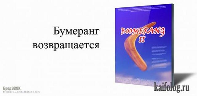 Интересные ассоциации или Бред Book (25 картинок)