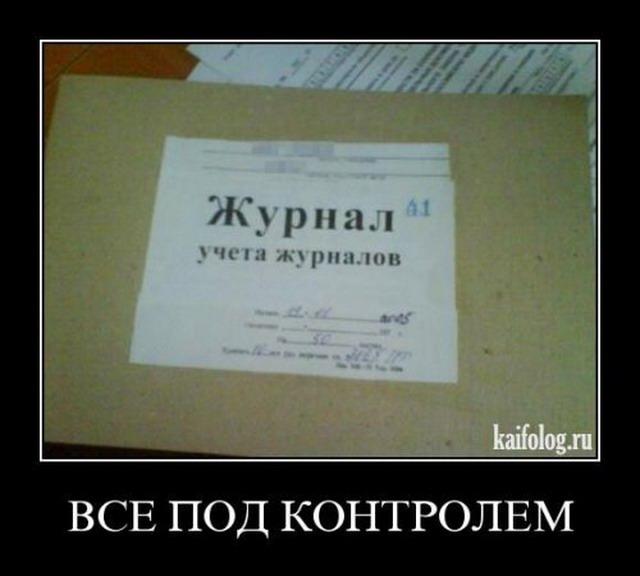 Чисто русские демотиваторы-39 (45 фото)