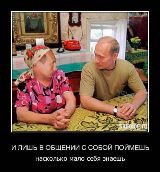 Чисто русские демотиваторы-40 (45 фото)