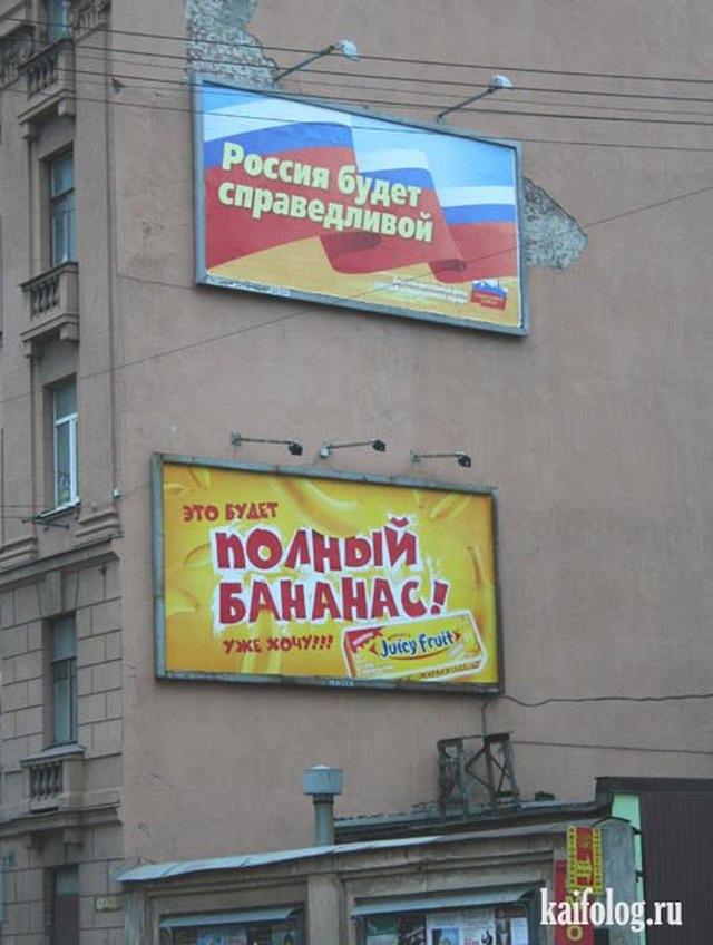 Антиреклама по-русски (25 фото)
