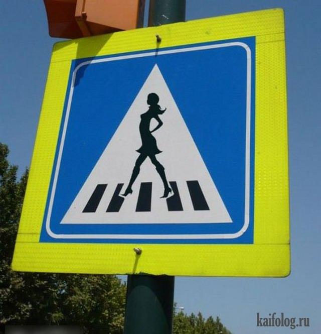 веселые картинки с дорожными знаками словам
