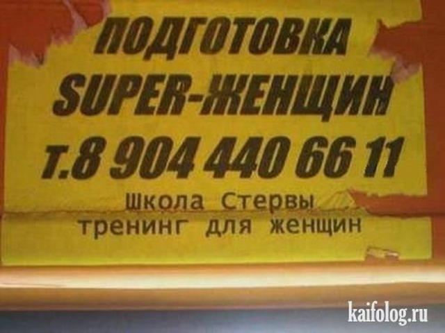 Подборка маразмов по-русски (45 фото)