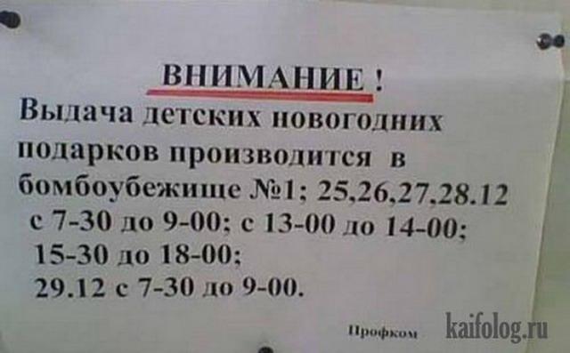 Чисто русские объявления. Часть-3 (50 фото)