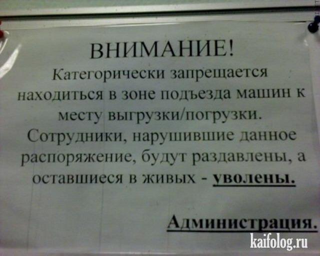 Объявления, надписи и вывески по-русски (45 фото)