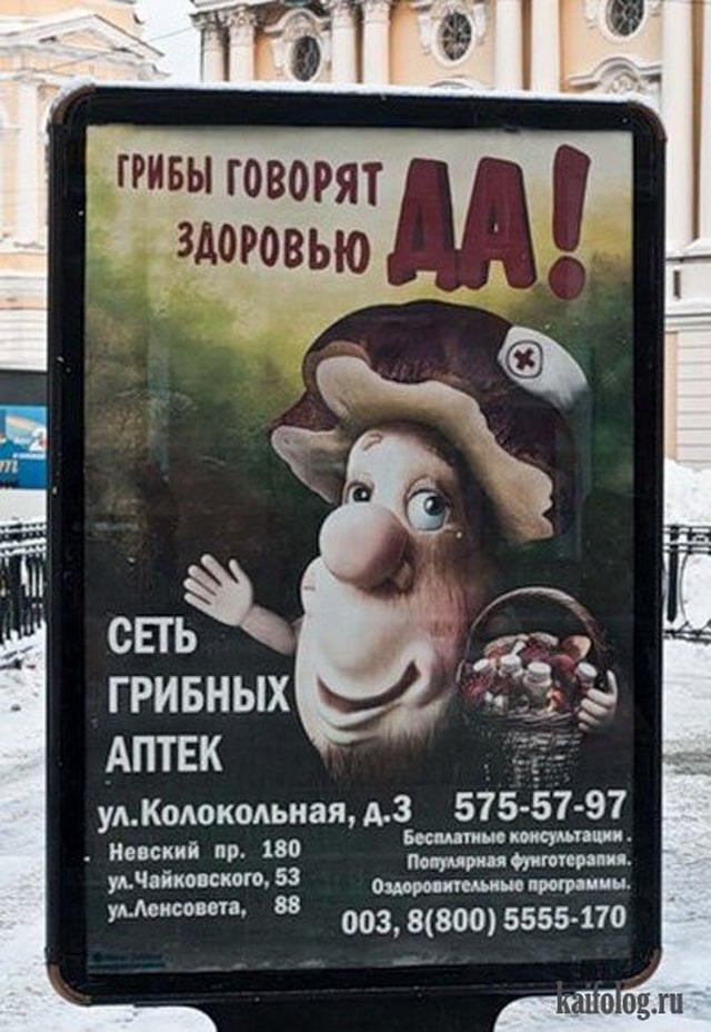 WTF по-русски. Часть-5 (45 фото)