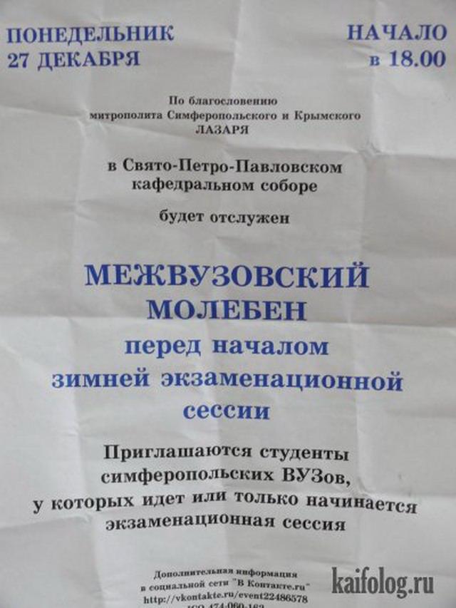 Надписи и вывески по русски 40 фото