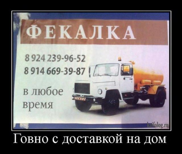 Чисто русские демотиваторы-43 (50 фото)