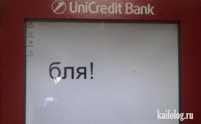 Приколы про банкоматы (30 фото)