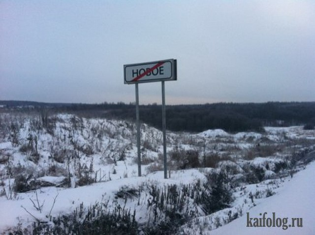 Русские приколы - 83 (90 фото)