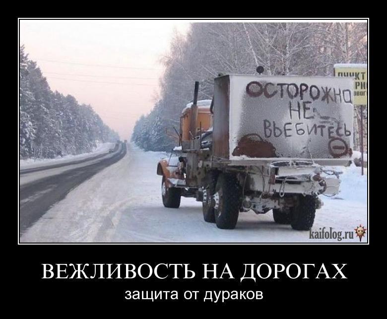 Прикольные демотиваторы про россию
