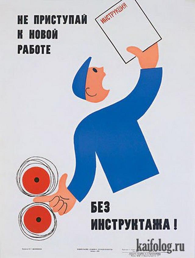 Плакаты по технике безопасности (20 картинок)