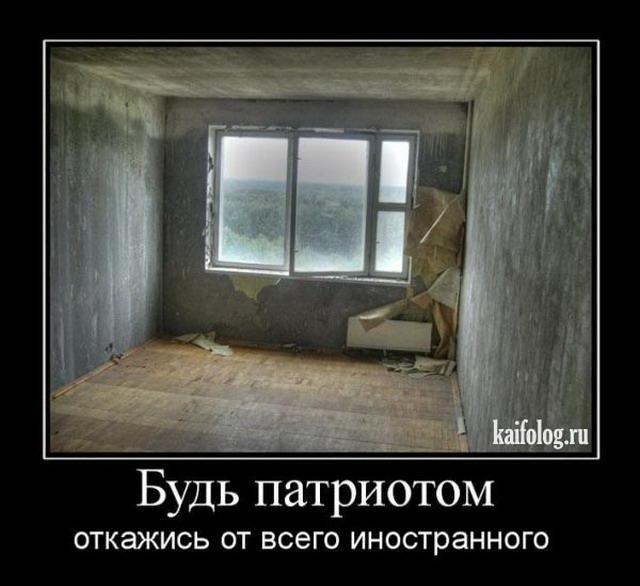 Чисто русские демотиваторы 48 50 фото
