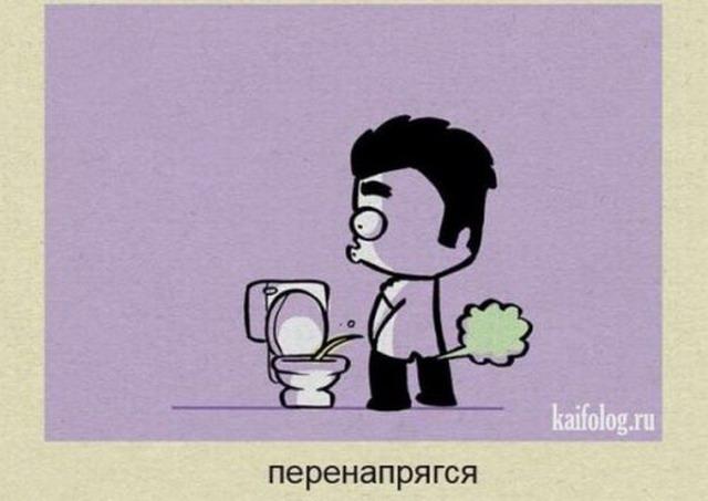 Как парни ходят в туалет (20 картинок)