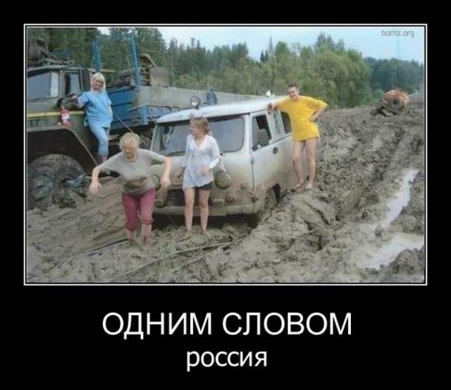 Чисто русские демотиваторы 47 50 фото