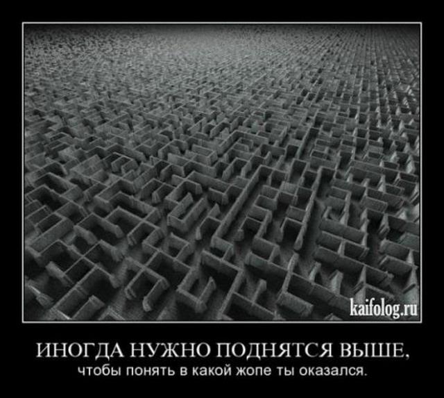 Демотиваторы-76 (30 фото)
