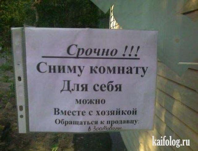 Объявления и надписи по-русски (45 фото)