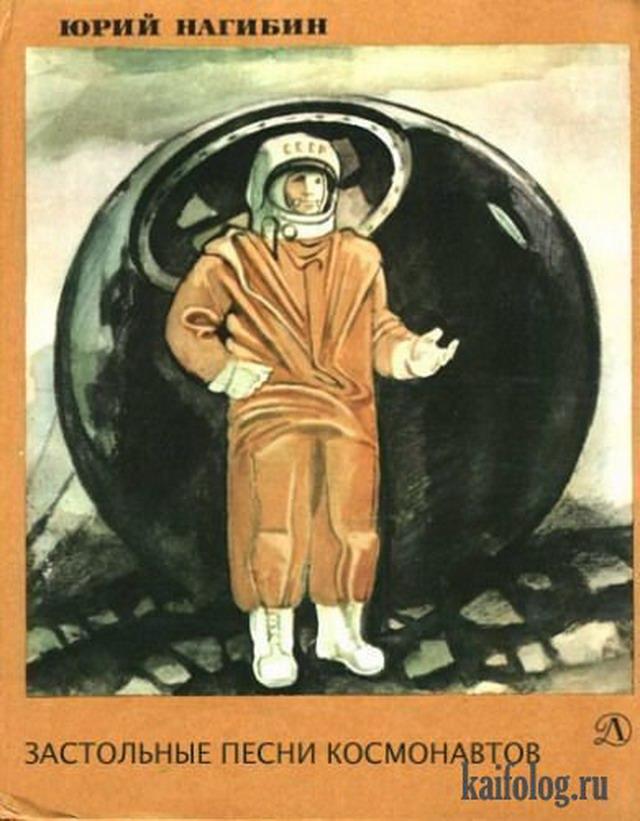 Занимательная космонавтика (15 картинок)