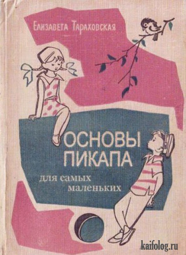 Названия книг на современный лад (30 картинок)