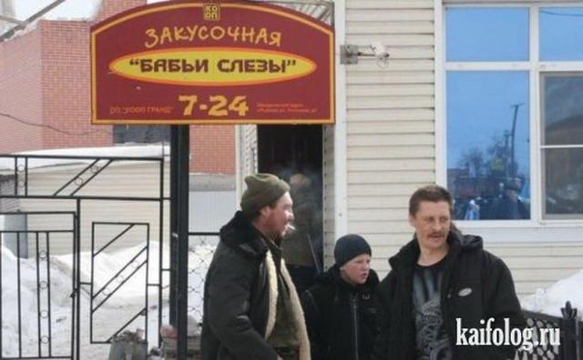 Фото приколы из России - 87 (95 фото)