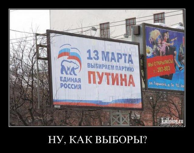 Чисто русские демотиваторы-49 (45 фото)