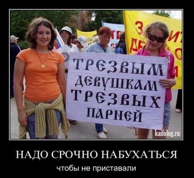 Чисто русские демотиваторы - 50 (58 фото)