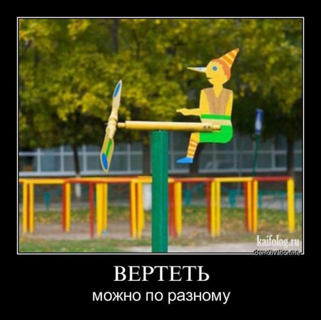 Чисто русские демотиваторы 52 50 фото