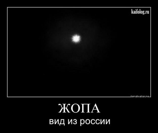 Демотиваторы-81 (40 фото)