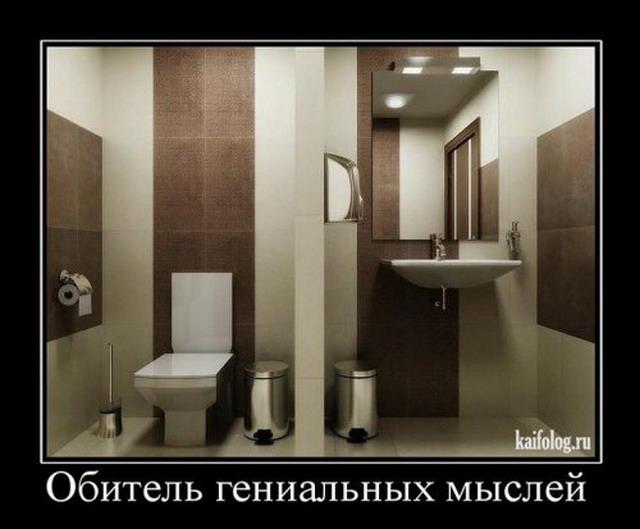 Демотиваторы - 83 (35 фото)