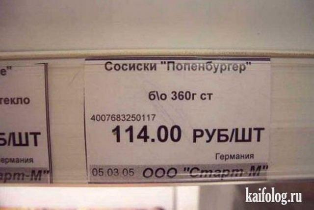 Вкусно жрать по-русски. Часть-3. (45 фото)