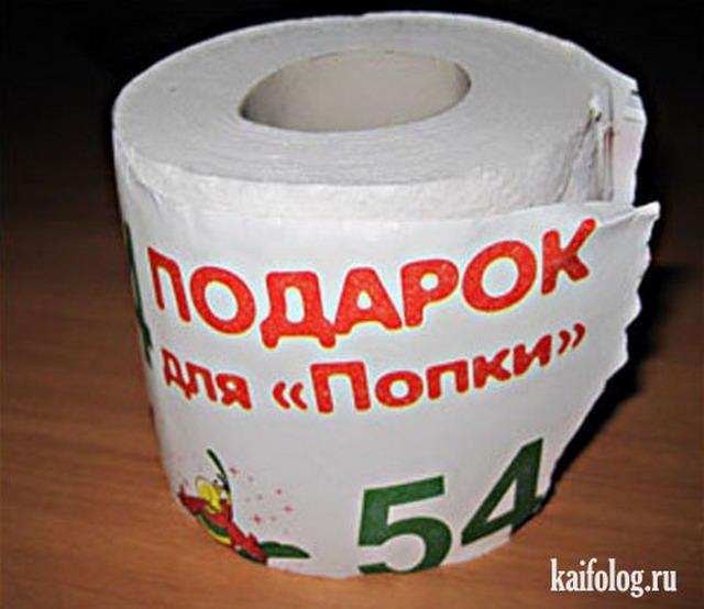Приколы про туалетную бумагу (40 фото)