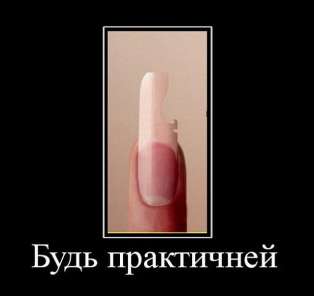 Демотиваторы-84 (30 фото)