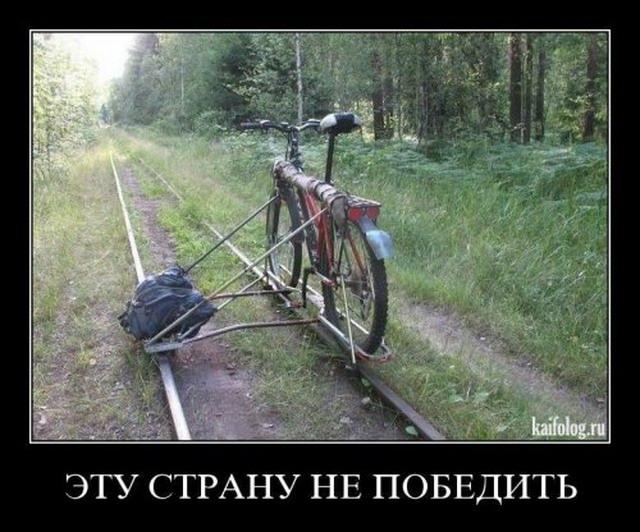 Чисто русские демотиваторы - 56 (55 фото)